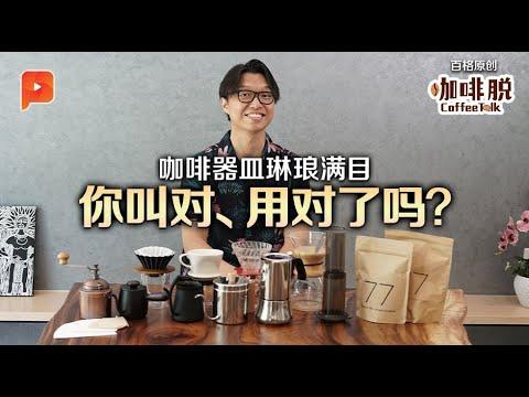 """【咖啡脱 · Coffee Talk】教练""""摊牌"""" 完整介绍咖啡器具小知识"""
