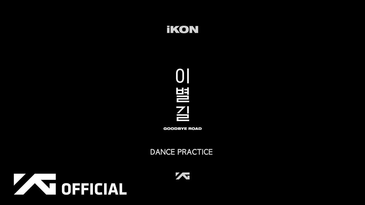 iKON - '이별길(GOODBYE ROAD)' DANCE PRACTICE VIDEO
