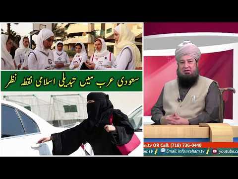 Changing in Saudia Arabia Islamic Point of view - Mufti Muneer Ahmed Akhoon -  Raham TV