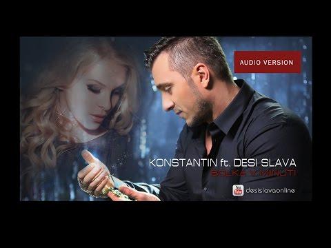 Konstantin ft. Desi Slava - Bolka v Minuti/ Константин ft. Деси Слава - Болка в минути (AUDIO)