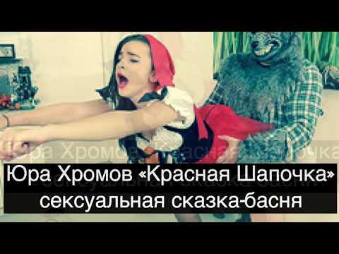 Мультфильм эротические приключения красной шапочки