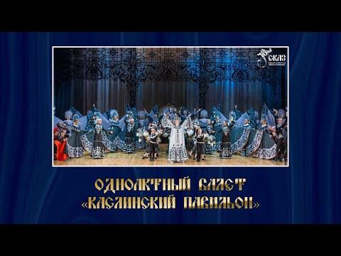 Каслинский павильон - исполняют все группы ансамбля
