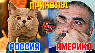 Лютые Русские ПРИКОЛЫ против Американских Какие смешнее? Батл