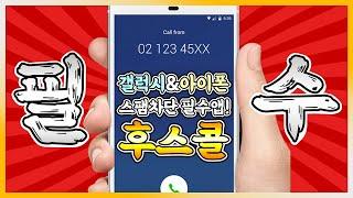 갤럭시&아이폰 스팸 차단 필수 앱! 후스콜 리뷰…