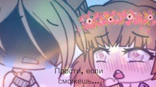~Прости,если сможешь~Gacha life|Мини-фильм на русском. ЧИТ.ОПИСАНИЕ