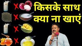 which foods should not be eaten together   किन चीजों को कभी भी एक साथ नहीं खाना चाहिए   Rajiv dixit