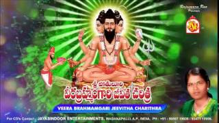 History Of Brahmam Garu-Song By   Anthadupula Ramadevi -Jeevitha Charithra-Jukebox