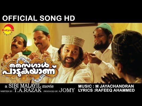 Kanne Kanninmaniye Lyrics - Saigal Padukayanu Malayalam Movie Songs Lyrics