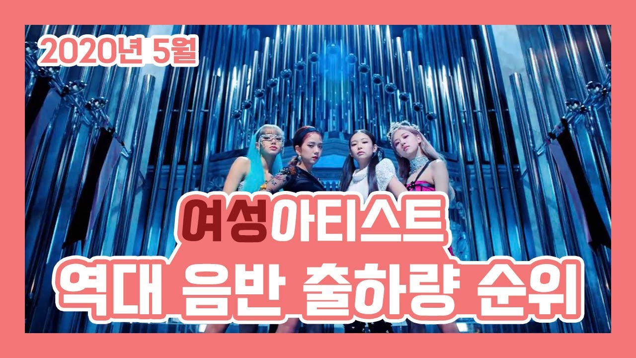 2020년 05월 여성 음반출하량 순위 [K-POP Female Total Album Sales Ranking TOP50 MAY 2020]