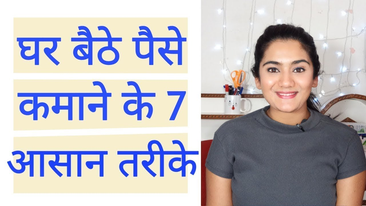 How to Earn Money Online from Home in Hindi 2019 | Earn Money Part time work for Students Housewife