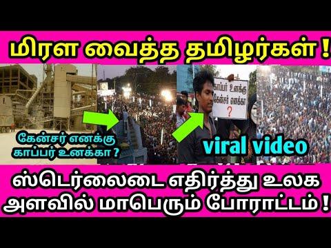 மிரள வைத்த தமிழர்கள் ! நிமிடத்திற்கு நிமிடம் பெருகும் கூட்டம் ! Tuticorin, Tamil news live news