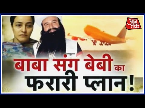 Honeypreet Wanted To