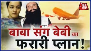 Honeypreet Wanted To Settle Down With Baba In Foreign Country: Reveals Ram Rahim's Closest Aide