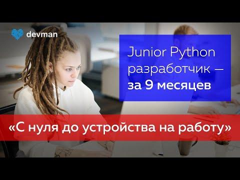 Как стать программистом за 9 месяцев? Рассказываем!