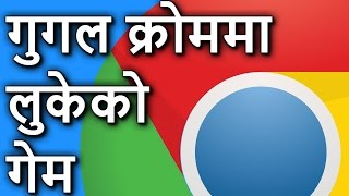 [Nepali] Hidden Game Inside Google Chrome During Offline