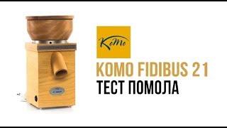 Электрическая мельница Komo Fidibus 21: сравнение помолов и обзор.