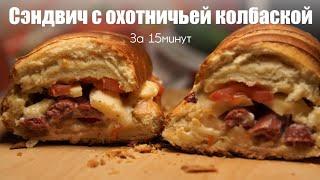Сэндвич с Батоном Колбаса сыр помидор простой рецепт