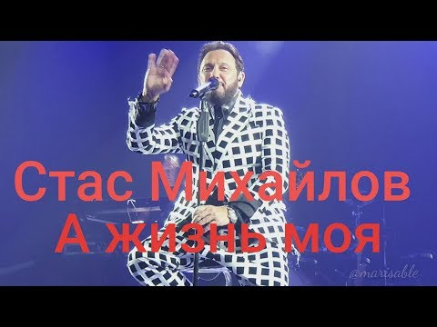 """Стас Михайлов -  """"А жизнь моя"""" (Ставрополь)"""