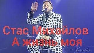 Стас Михайлов -  А жизнь моя (Ставрополь)