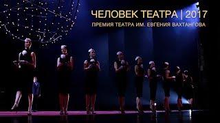 Человек театра 2017. Премия театра им. Вахтангова