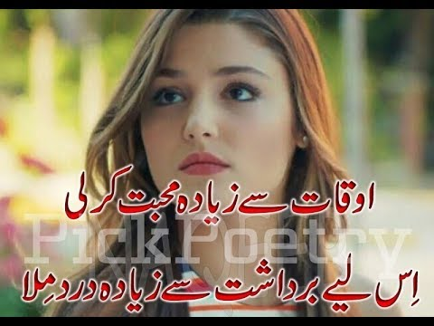 Deep Sad Urdu Poetry Ever | Most Sad Poetry In Urdu 💔