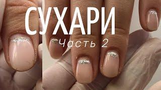 Чистый маникюр Дизайн ногтей