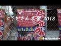 とうかさん大祭2018 ゆかた祭り Japanese tradition    iPhone6/Smooth-Q