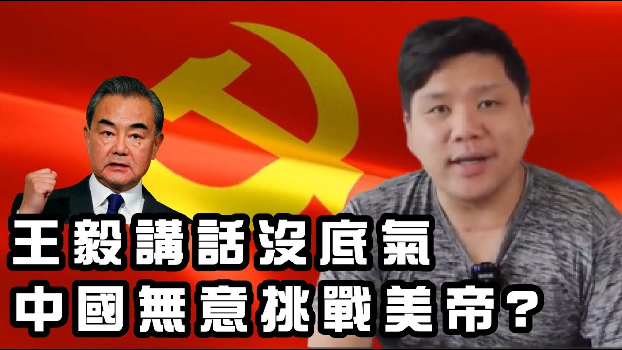 (開啟字幕)香港《國安法》令五眼聯盟歸隊?王毅意圖為中美冷戰降溫!中國夢就是要稱霸世界,《中國秩序》(The China Order) 導讀(二),20200710