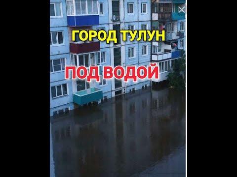 ШОК. ПОД ВОДОЙ ГОРОД. В Тулуне сейчас вот так.. Иркутская обл.
