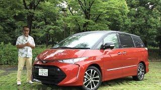 トヨタ・エスティマ 試乗インプレッション 車両紹介編