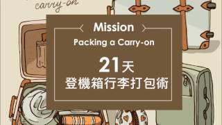 21天登機箱行李打包術