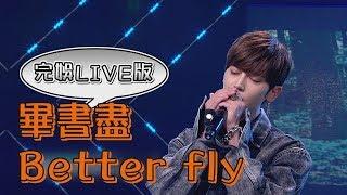 """【耳朵懷孕😍】Bii畢書盡新歌完娛LIVE首唱 用歌聲一起""""Better fly"""""""