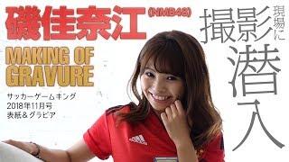 実際に小学3年生から7年間サッカーをプレーし、鹿島アントラーズサポーターとしても知られるNMB48の磯佳奈江さんがサッカーゲームキング最新号...