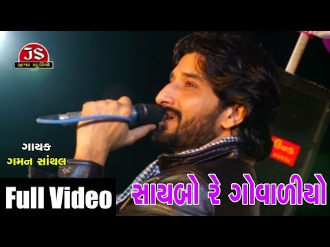 """Saybo Re Govaliyo"" | Gaman Santhal | Live Full Video"