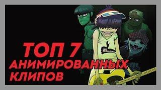 Мультреволюция - Топ 7 анимированных клипов