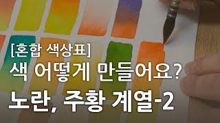[기초 수채화] 혼합 색상표 만들기- 노란색, 주황색 계열 2편 / Create Blended Colors- Yellow & Orange Series - 2/