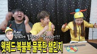 대박! 웻헤드 복불복 물폭탄 챌린지 해보았다! - 허팝 (WET HEAD CHALLENGE)