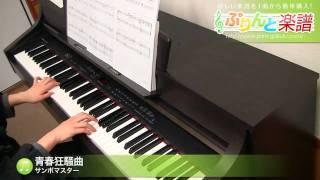 使用した楽譜はコチラ http://www.print-gakufu.com/score/detail/57445...