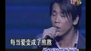 Ai Wo Hai Shi Ta- David Tao