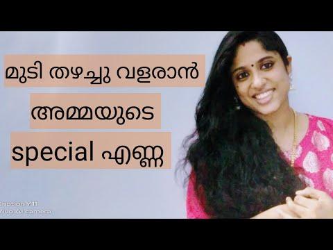 Solution to all hair problems - Kottakkal Neelebringadi Kera Thailam #kottakkal from YouTube · Duration:  9 minutes 56 seconds