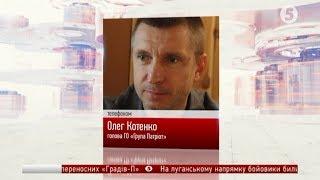 Котенко  Кремль прагне показати, що Україна здійснює терор проти Криму