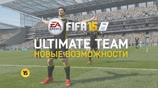 Все о режиме Ultimate Team в FIFA 15