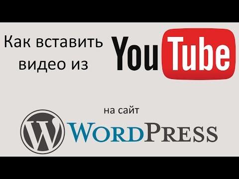 Как добавить видео на сайт wordpress