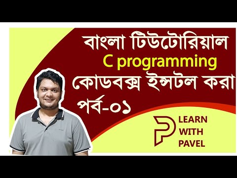 01. সি প্রোগ্রামিং || C Programming Bangla Tutorial || Set up Codeblocks || Learn C programming thumbnail