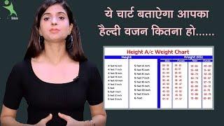 आपमें कितना वजन होना चाहिए आपकी लम्बाई के अनुसार | Weight According to my/your height
