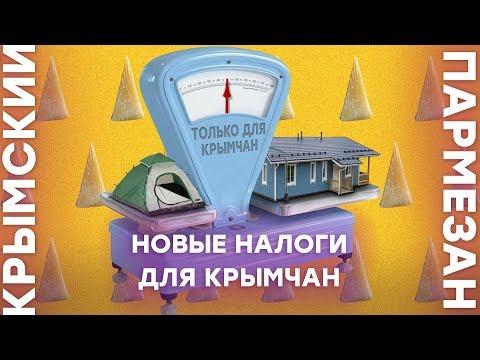 Новые налоги для крымчан | Крымский.Пармезан
