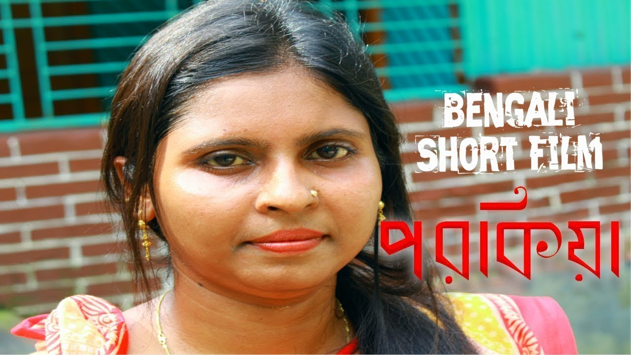 Porokia Bangla Natok Short Film (2018) feat Juel Hasan HD