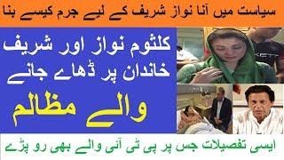 Latest news today | Kulsoom nawaz dead body aur sharif family per adial jail mein honay walay Zulm