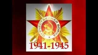 В России всегда будут помнить подвиг своих солдат в Великой Отечественной войне!