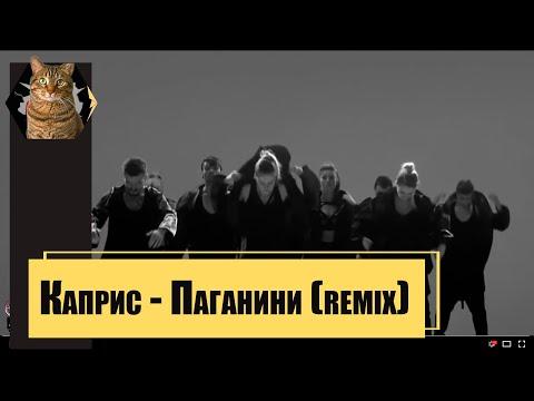 """""""Каприс"""" - Паганини (remix)"""